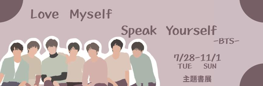 「Love Myself。Speak Yourself─BTS」書展 7/28-11/1(另開視窗)