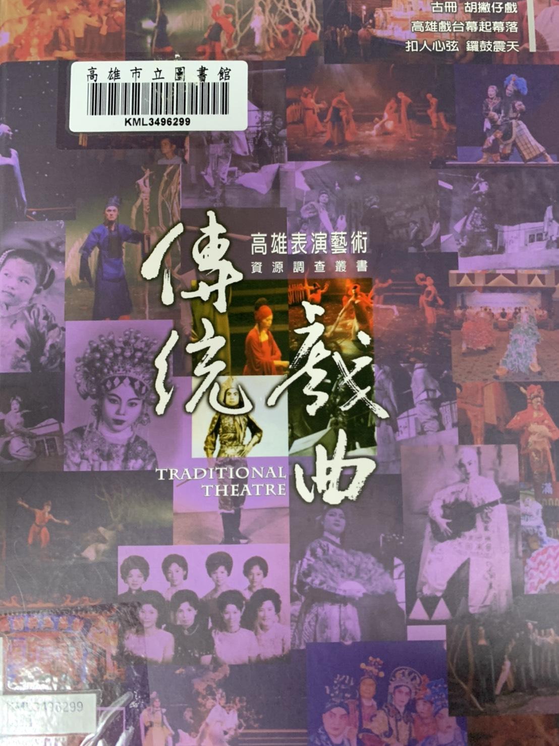 傳統戲曲 : 高雄表演藝術資源調查叢書(另開視窗)