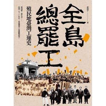 全島總罷工 : 殖民地臺灣工運史(另開視窗)