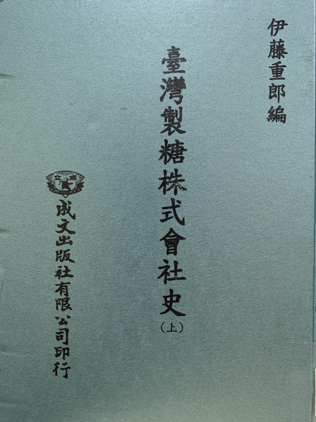 臺灣製糖株式會社史(另開視窗)