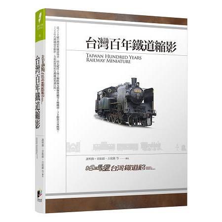 哈瑪星台灣鐵道館:台灣百年鐵道縮影(另開視窗)