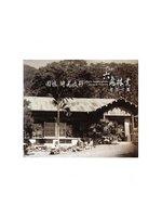 回憶時光流影 :六龜林業老照片集(另開視窗)
