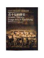 美術高雄 =Art of Kaohsiung :影像高雄 .2005 :看不見的歷史(另開視窗)