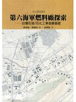 第六海軍燃料廠探索:台灣石油/石化工業發展基礎(另開視窗)