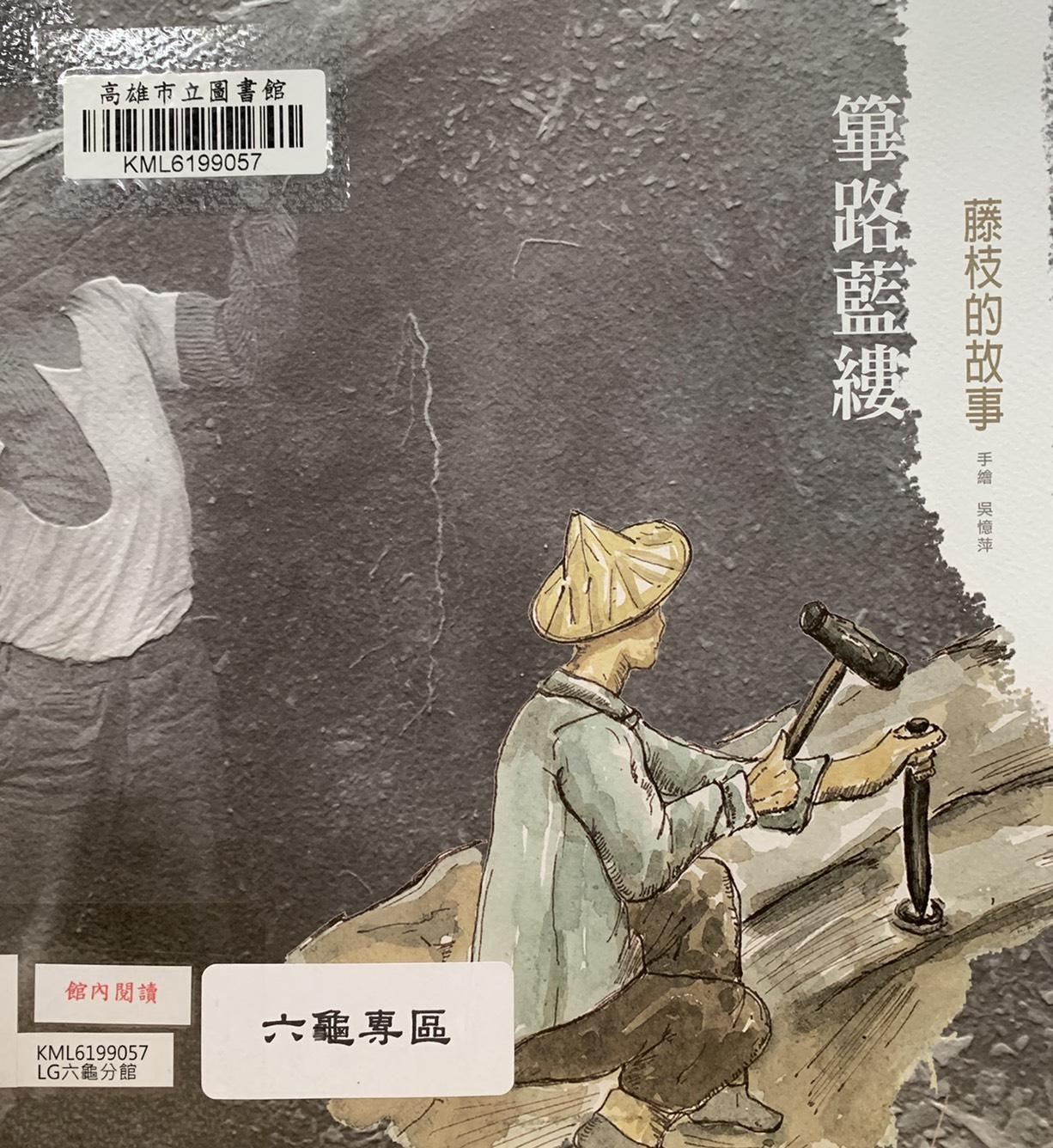 篳路藍縷 : 藤枝的故事(另開視窗)