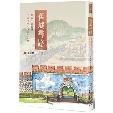 舊城尋路:探訪左營舊城,重現近代台灣歷史記憶(另開視窗)