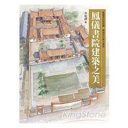 高雄市市定古蹟鳳儀書院建築之美(另開視窗)