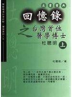 回憶錄之台灣首位醫學博士杜聰明(上下集)(另開視窗)