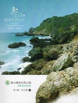 探索壽山:地景篇(另開視窗)