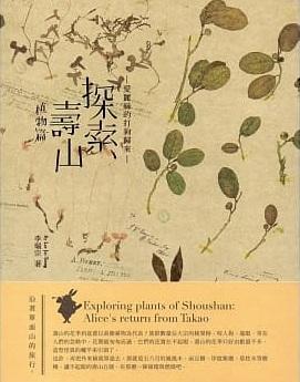 探索壽山:植物篇(另開視窗)