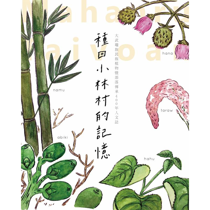 種回小林村的記憶 : 大武壠族民族植物暨部落傳承400年人文誌(另開視窗)