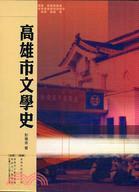 高雄市文學史(另開視窗)