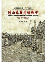 岡山軍眷村發展史(1949-2007):從竹籬笆到大樓,一甲子的回憶(另開視窗)