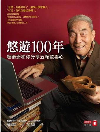 悠遊100年 :趙爺爺和你分享五顆歡喜心(另開視窗)