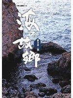海の故鄉(另開視窗)
