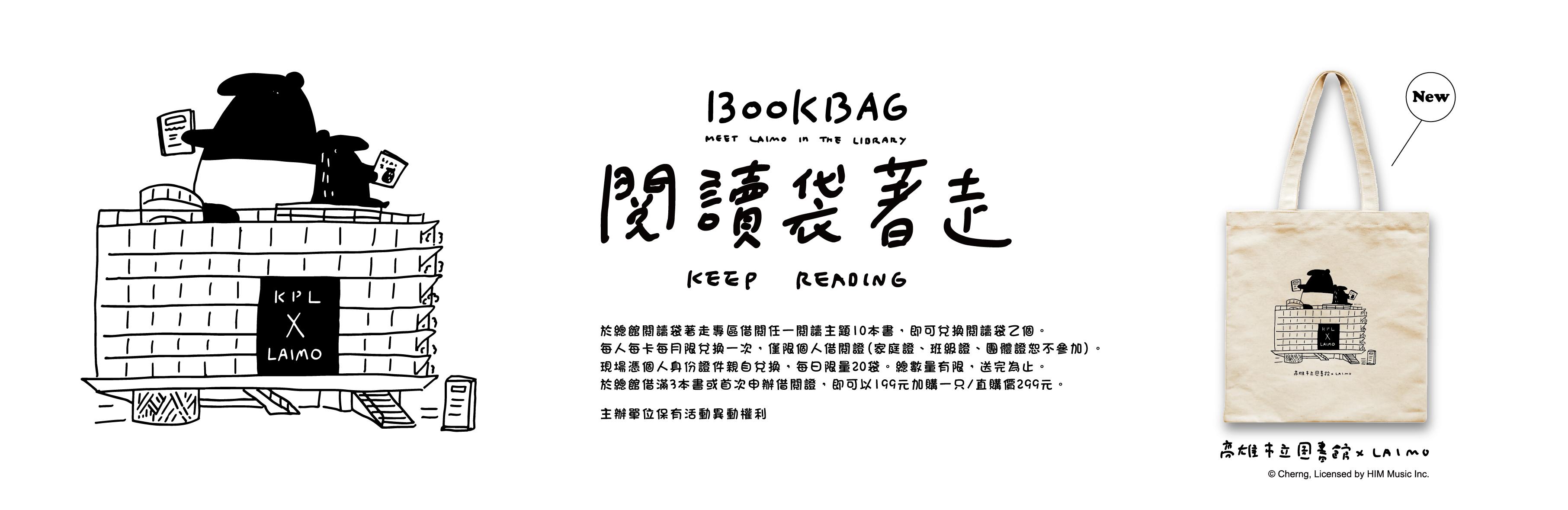 「閱讀袋著走」馬來貘聯名系列