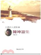 陳坤崙集(另開視窗)