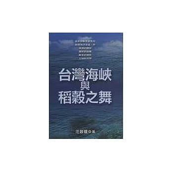 臺灣海峽與稻穀之舞(另開視窗)