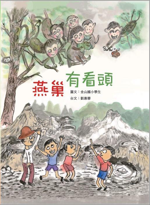 燕巢有看頭(燕巢分館)-PDF版(另開視窗)